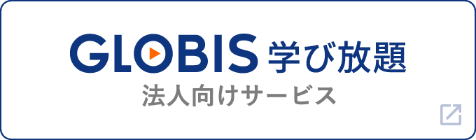 GLOBIS学び放題 法人向けサービス
